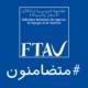 FTAV-PR-tunisie