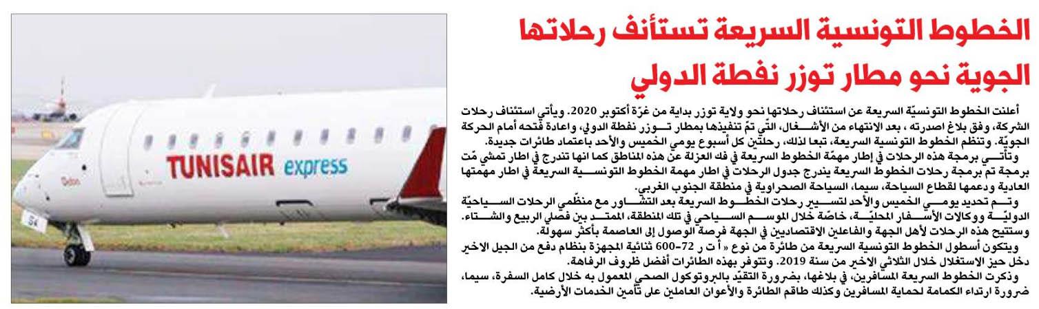 journal-assabah-tunisie